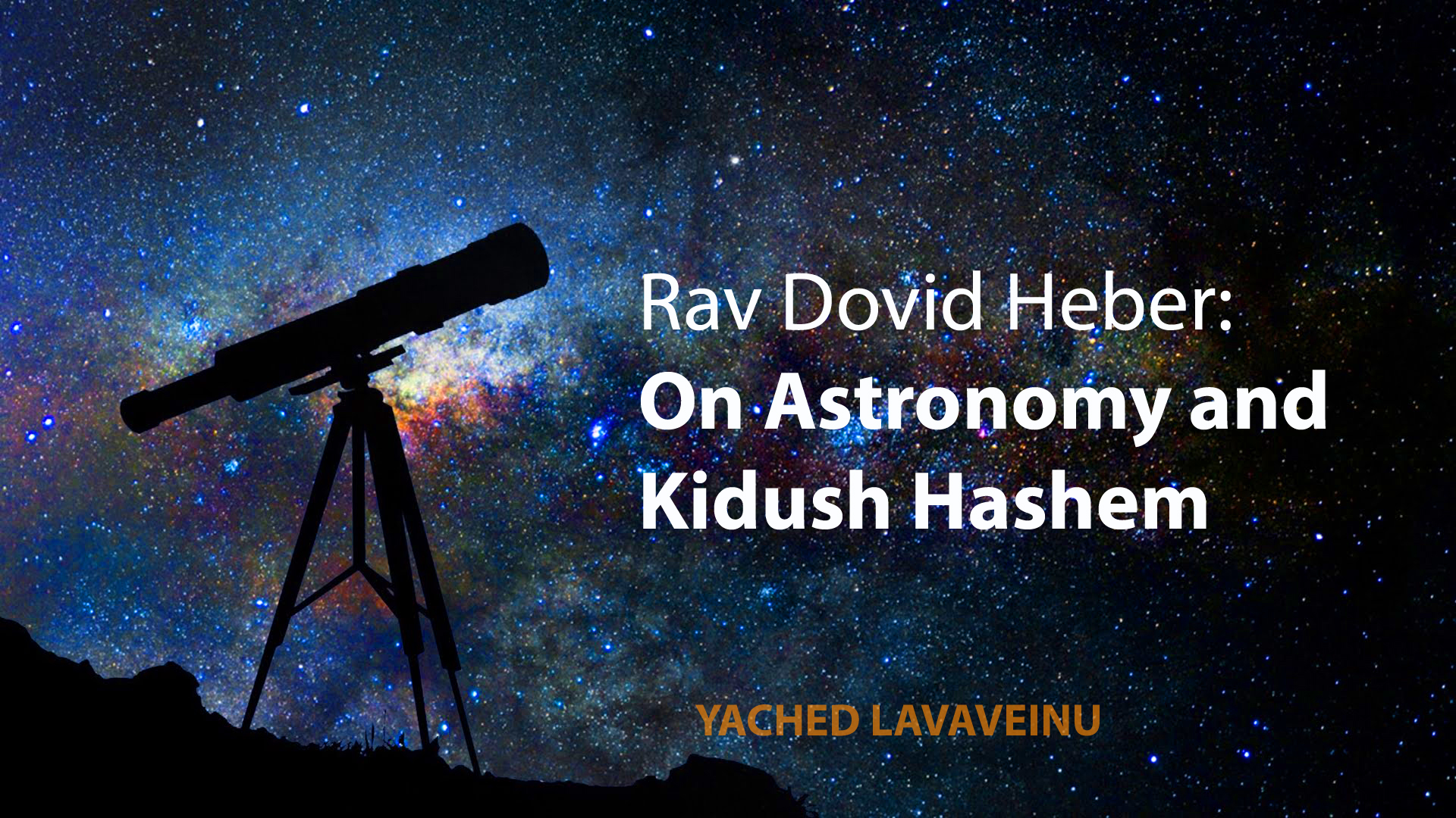 Rav Dovid Heber: On Astronomy and Kidush Hashem